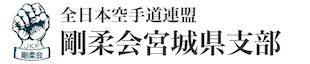 日本空手道連盟剛柔会宮城県支部